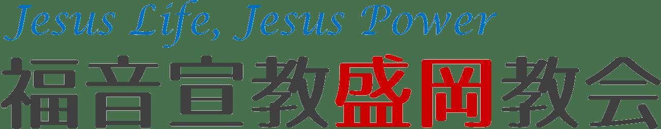 福音宣教 盛岡教会